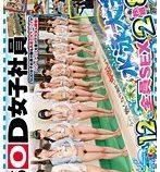 [FHD]SDMU-334 SOD女子社員 水泳大会2016 熱くなり過ぎて中出しまで!12名全員SEX 2枚組8時間