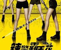 Special Female Force 2016 720p BluRay x264-WiKi