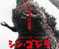 Shin.Godzilla.2016.1080p.WEB-DL.H264.AC3-FEWAT