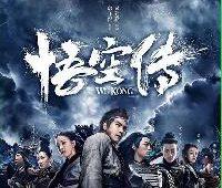 Wu.Kong.2017.RS.720P.H264.AC3-JBY