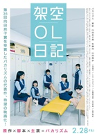 "<!-- AddThis Sharing Buttons above -->                 <div class=""addthis_toolbox addthis_default_style addthis_32x32_style"" addthis:url='https://fewat.com/fictitious-girls-diary-the-movie-2020-720p-bluray-x264-wiki/' addthis:title='Fictitious Girls Diary The Movie 2020 720p BluRay x264-WiKi' >                     <a class=""addthis_button_preferred_1""></a>                     <a class=""addthis_button_preferred_2""></a>                     <a class=""addthis_button_preferred_3""></a>                     <a class=""addthis_button_preferred_4""></a>                     <a class=""addthis_button_compact""></a>                     <a class=""addthis_counter addthis_bubble_style""></a>                 </div>Fictitious Girls Diary The Movie 2020 720p BluRay x264-WiKi https://www.imdb.com/title/tt11866094/ 電影名稱: 劇場版 架空OL日記 Fictitious Girls Diary The Movie 2020 720p BluRay x264-WiKi 主 演: 笨蛋節奏 / 夏帆 / 佐藤玲 / 山田真步 / 三浦透子 / 沈恩京 / 阪井真紀 / 誌田未來 / 石橋菜津美 電影類型: 劇情 / 喜劇 上映日期: 2020-02-28(日本) 影片格式: MKV 檔案大小: 3.49GB 影片語系: 日語 影片字幕: 繁中/簡中(內封) 片  長: 01:40:28 解壓密碼: 無密碼 預覽簡介: 憂郁的星期壹早上,身為銀行職員OL的""我""開始了這壹周。忍受著困倦、認真地化好妝出門,擠著滿滿都是人的地鐵,在距離公司最近的地鐵站和關系最好的同事真紀會合了。她和""我""價值觀相近,聊天的時候經常會聊得很投入。在公司更衣室和後輩紗英、已經進入公司8年的小峰、和進入公司10年的酒木壹起,我們進行著上班前五花八門的漫談。 影片截圖: 免責聲明 本人呼籲會員們不要將本站資源用於盈利或非法目的 本人亦不承擔會員將本站資源用於盈利或非法目的之任何後果和法律責任 本圖像文件皆從網上搜集轉載/不承擔任何技術及版權問題 下載鏈接僅供寬帶測試研究用途/請勿用於商業目的/下載後請在24小時內刪除<!-- AddThis Sharing Buttons below -->"