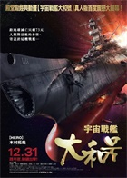 "<!-- AddThis Sharing Buttons above -->                 <div class=""addthis_toolbox addthis_default_style addthis_32x32_style"" addthis:url='https://fewat.com/space-battleship-yamato-2010-bluray-1080p-dts-x264-chd/' addthis:title='Space.Battleship.Yamato.2010.BluRay.1080p.DTS.x264-CHD' >                     <a class=""addthis_button_preferred_1""></a>                     <a class=""addthis_button_preferred_2""></a>                     <a class=""addthis_button_preferred_3""></a>                     <a class=""addthis_button_preferred_4""></a>                     <a class=""addthis_button_compact""></a>                     <a class=""addthis_counter addthis_bubble_style""></a>                 </div>Space.Battleship.Yamato.2010.BluRay.1080p.DTS.x264-CHD https://www.imdb.com/title/tt1477109/ 電影名稱: 宇宙戰艦大和號Space.Battleship.Yamato.2010.BluRay.1080p.DTS.x264-CHD 主 演: 木村拓哉 / 黑木美沙 / 柳葉敏郎 / 緒形直人 / 西田敏行 / 高島禮子 / 堤真壹 / 橋爪功 / 池內博之 / 麻衣子 / 矢柴俊 / 波岡壹喜 / 三浦貴大 / 齋藤工 / 山崎努 電影類型: 動作 / 科幻 / 冒險 上映日期: 2010-12-01(日本) 影片格式: MKV 檔案大小: 10.8GB/6.53GB 影片語系: 日語 影片字幕: 繁中/簡中(內封) 片  長: 02:18:36 解壓密碼: 無密碼 預覽簡介: 日本經典動畫影集《宇宙戰艦大和號》首部真人電影版,木村拓哉主演。 西元2199年,謎之惑星「柯米拉星」面臨即將被毀滅的命運,由於柯米拉星人必須生存在充滿輻射汙染的環境,為了找尋適合居住的星球,柯米拉星人便以壹種含有大量輻射能的「行星炸彈」不斷地攻擊地球,藉此讓輻射能汙染全地球。地球防衛軍在竭盡全力反後仍不幸敗北,地球完全壟罩在核子輻射能之中,人類面臨滅亡危機,倖存者只能藏身地底等待曙光重現。 直到某日,地球防衛軍的王牌飛行員古代進(木村拓哉飾)在探索地面時,意外拾獲壹枚由14萬8千光年外的伊斯坎達爾星球所發送過來的謎樣通訊膠囊,並得知伊斯坎達爾擁有壹種能消除輻射汙染的高科技裝置,人類的壹線生機再度點燃…。距離地球完全毀滅只剩壹年的時間,地球防衛軍透過通訊膠囊中發現的設計圖,秘密打造配備超高速推進系統及波動砲的宇宙戰艦大和號,這項任務攸關全人類存亡,大和號肩負拯救地球的神聖使命,開始了橫跨數十萬光年的宇宙長征…。 影片截圖: 免責聲明 本人呼籲會員們不要將本站資源用於盈利或非法目的 本人亦不承擔會員將本站資源用於盈利或非法目的之任何後果和法律責任 本圖像文件皆從網上搜集轉載/不承擔任何技術及版權問題 下載鏈接僅供寬帶測試研究用途/請勿用於商業目的/下載後請在24小時內刪除<!-- AddThis Sharing Buttons below -->"