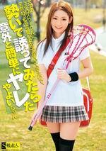 折笠弥生無碼原版流出:SAMA-454 大学のラクロスサークルに突然めちゃ可愛い女の子が入ってきたので