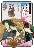 Osamekamaijo.The.Art.Of.Sexual.Love.In.The.Edo.Period.36.Kind.Guide.2011.1080p.BluRay.DD2.0.x264-HDS