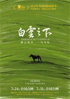 白云之下Chaogtu.with.Sarula.2020.2160p.WEB-DL