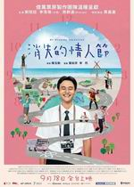 消失的情人節My.Missing.Valentine.2020.1080p.BluRay.x264-FEWAT