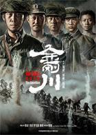 金刚川 The Sacrifice.2020.1080p.WEB-DL.H264.AAC