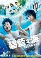 Grand.Blue.2020.JAPANESE.1080p.BluRay.x264-HANDJOB