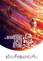 流浪地球:飞跃2020特别版.The Wandering Earth.WEB-DL1080p/2160p