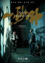 一秒钟 One.Second.2020.1080p.WEB-DL[MKV@2G@國語/簡中]
