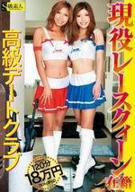 阿利希キリア 浅見純無碼原版流出:SAMA-353 現役レースクィーン在籍 高級デートクラブ ~120分18万円