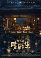 晴雅集The.Yin-Yang.Master.Dream.Of.Eternity.2021.Netflix.WEB-DL.1080p.x264.DDP