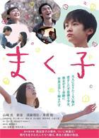幕间子Makuko.2019.1080p.BluRay.x264
