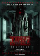 杏林醫院 Hospital.2020.1080p.NF.WEB-DL.H264.AC3-FEWAT