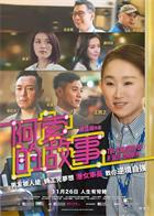 阿索的故事 The.Calling.of.a.Bus.Driver.2020.1080p.BDRip.x264-FEWAT