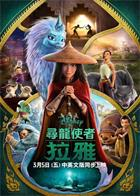 Raya.and.the.Last.Dragon.1080p.DSNP.WEB-DL.DDP5.1.H.264-TOMMY