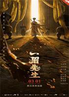 一眉先生Taoist.Priest.2021.1080p.WEB-DL.H264.AAC2.0-FEWAT