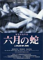"<!-- AddThis Sharing Buttons above -->                 <div class=""addthis_toolbox addthis_default_style addthis_32x32_style"" addthis:url='https://fewat.com/snake-of-june-2002-japanese-1080p-bluray-x264-dts-fgt/' addthis:title='Snake.Of.June.2002.JAPANESE.1080p.BluRay.x264.DTS-FGT' >                     <a class=""addthis_button_preferred_1""></a>                     <a class=""addthis_button_preferred_2""></a>                     <a class=""addthis_button_preferred_3""></a>                     <a class=""addthis_button_preferred_4""></a>                     <a class=""addthis_button_compact""></a>                     <a class=""addthis_counter addthis_bubble_style""></a>                 </div>Snake.Of.June.2002.JAPANESE.1080p.BluRay.x264.DTS-FGT 電影名稱: 六月之蛇Snake.Of.June.2002.JAPANESE.1080p.BluRay.x264.DTS-FGT 導演: 冢本晉也 編劇: 冢本晉也 主演: 黑澤明日香 / 神足裕司 / 冢本晉也 / 寺島進 / 不破萬作 類型: 劇情 / 懸疑 / 情色 制片國家/地區: 日本 語言: 日語 上映日期: 2002-09-01 片長: 77 分鐘 / Canada: 77 分鐘(Toronto International Film Festival) 又名: A Snake of June IMDb鏈接:https://www.imdb.com/title/tt0330904 影片格式: MKV 檔案大小: 1.46GB/6.98GB 影片字幕: 繁中/簡中/英文(內封) 載點網址: 1.46GB/1080P Snake.Of.Junebrya108.part1.rar Snake.Of.Junebrya108.part2.rar https://nitroflare.com/view/3B4883678EE53BB/Snake.Of.Junebrya108.part1.rar https://nitroflare.com/view/64AB8F1178B5E72/Snake.Of.Junebrya108.part2.rar 6.98GB/1080P https://rapidgator.net/file/977068a45a5325f499ceedd43400673a/Snake.Of.Junebr108.part1.rar.html https://rapidgator.net/file/4488b42a6aa04342de10b5e2af4cad7e/Snake.Of.Junebr108.part2.rar.html https://rapidgator.net/file/48c730dbe88d6a95b5d28de499520e17/Snake.Of.Junebr108.part4.rar.html https://rapidgator.net/file/3acc1005b4427a33b0049d4423503522/Snake.Of.Junebr108.part3.rar.html https://nitroflare.com/view/E99B76492FA7236/Snake.Of.Junebr108.part1.rar https://nitroflare.com/view/A5EBC02044F1EC5/Snake.Of.Junebr108.part2.rar https://nitroflare.com/view/8D725A23424D315/Snake.Of.Junebr108.part3.rar https://nitroflare.com/view/57C07020B721ABC/Snake.Of.Junebr108.p"