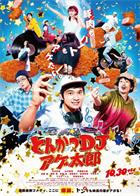 Tonkatsu.DJ.Agetaro.2020.1080p.BluRay.x264.DTS-WiKi