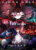 stay night:III.春櫻之歌/Fate ⁄ stay night Heaven's Feel III – spring song.2020.BDRip.1080p.x265
