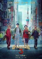 Detective.Chinatown.3.2021.1080p.WEB-DL.H264.AAC2.0-FEWAT