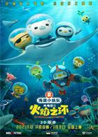 Octonauts.the.Ring.of.Fire.2021.1080p.NF.WEB-DL.DDP5.1.x264-LAZY