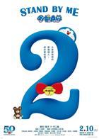 Stand.by.Me.Doraemon.2.2020.1080p.BluRay.DD5.1.x264-KHeLaPaRiNa