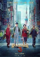 Detective.Chinatown.3.2021.1080p.BluRay.x264-WiKi