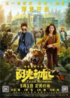 Tiger.Robbers.2021.1080p.WEB-DL.H264.AAC2.0-FEWAT