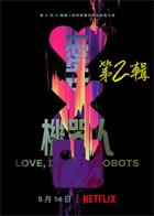 Love.Death.and.Robots.S02.1080p.NF.WEBRip.DDP5.1.Atmos.x264-MIXED