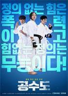 空手道 Justice.High.2020.KOREAN.1080p.WEBRip.x264