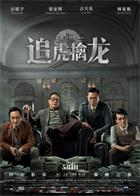 Once.Upon.a.Time.in.Hong.Kong.2021.2160p.WEB-DL.H264.AAC2.0-FEWAT