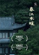 Dwelling.in.the.Fuchun.Mountains.2019.1080p.BluRay.x264-FEWAT