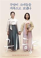 鬼鄉 Spirits.Homecoming.2016.KOREAN.1080p.WEBRip.x264