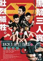 後街女孩 電影版Back.Street.Girls.Gokudoruzu.2019.JAPANESE.PROPER.1080p.BluRay.H264