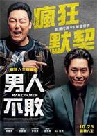 Man.of.Men.2019.KOREAN.1080p.NF.WEB-DL.DDP5.1.x264-PLB