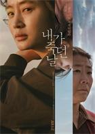 The.Day.I.Died.Unclosed.Case.2020.KOREAN.1080p.WEBRip.x264
