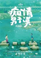 痴情男子漢All.Because.of.Love.2017.1080p.WEBRip.x264