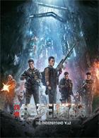 铁血:生死隧战 The.Underground.War.2021.1080p.WEB-DL.H264.AAC2.0-FEWAT