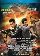 Operation.Bangkok.2021.Bluray.1080p.TrueHD5.1.x264-CHD