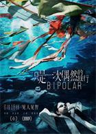 Bipolar.2021.1080p.WEB-DL.H264.AAC2.0-FEWAT