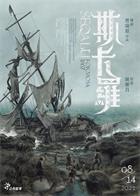SEQALU.Formosa.1867.S01E01~E10.1080p.NF.WEB-DL.H264.AC3-FEWAT
