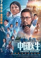 Chinese.Doctors.2021.1080p.WEB-DL.H264.AAC