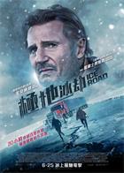 The.Ice.Road.2021.BluRay.1080p.x264.TrueHD.5.1-HDChina
