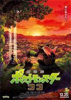 "<!-- AddThis Sharing Buttons above -->                 <div class=""addthis_toolbox addthis_default_style addthis_32x32_style"" addthis:url='https://fewat.com/pokemon-the-movie-secrets-of-the-jungle-2020-1080p-bluray-x264/' addthis:title='Pokemon.the.Movie.Secrets.of.the.Jungle.2020.1080p.BluRay.x264' >                     <a class=""addthis_button_preferred_1""></a>                     <a class=""addthis_button_preferred_2""></a>                     <a class=""addthis_button_preferred_3""></a>                     <a class=""addthis_button_preferred_4""></a>                     <a class=""addthis_button_compact""></a>                     <a class=""addthis_counter addthis_bubble_style""></a>                 </div>Pokemon.the.Movie.Secrets.of.the.Jungle.2020.1080p.BluRay.x264 電影名稱: 寶可夢:皮卡丘和可可的冒險/精靈寶可夢:可可Pokemon.the.Movie.Secrets.of.the.Jungle.2020.1080p.BluRay.x264 導演: 矢島哲生 編劇: 富岡淳廣 / 矢島哲生 主演: 松本梨香 / 大谷育江 / 林原惠美 / 三木真壹郎 / 犬山犬子 / 堀內賢雄 類型: 劇情 / 動畫 / 冒險 制片國家/地區: 日本 語言: 日語/國語 [可選] 上映日期: 2020-12-25(日本) 片長: 98分鐘 又名: 劇場版 精靈寶可夢 2020 / Pokémon the Movie: Secrets of the Jungle / Pokémon the Movie: Coco IMDb:https://www.imdb.com/title/tt11819890 影片格式: MKV 檔案大小: 7.95GB 影片字幕: 繁中/簡中(內封) 載點網址: PokemonJunglebr108.part1.rar PokemonJunglebr108.part2.rar PokemonJunglebr108.part3.rar PokemonJunglebr108.part4.rar PokemonJunglebr108.part5.rar https://rapidgator.net/file/ad4a72b064a1fef707f480e94ad8a255/PokemonJunglebr108.part1.rar.html https://rapidgator.net/file/d09eded368d0b1939f735d2b332d63b2/PokemonJunglebr108.part2.rar.html https://rapidgator.net/file/bf7f73ae01f7b05e8c543a3b24fd592a/PokemonJunglebr108.part3.rar.html https://rapidgator.net/file/ace7ff8ec87977bf8fbf708cba40eb31/PokemonJunglebr108.part4.rar.html https://rapidgator.net/file/5f98ca92cda6b69c631acc5a413256c5/PokemonJunglebr108.part5.rar.html https://katfile.com/xyklwt6cl128/PokemonJunglebr108.part1.rar.html https://katfile.com/irbw0sm1ut8b/PokemonJunglebr108.part2.rar.html https://katfile.com/knydpjbwatz8/PokemonJunglebr108.part3.rar.h"