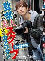 市川まさみ無碼流出:STARS-042 監禁された美人スクープカメラマン