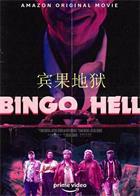 Bingo.Hell.2021.1080p.AMZN.WEB-DL.DDP5.1.H.264-EVO