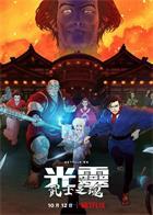 Bright.Samurai.Soul.2021.1080p.NF.WEB-DL.DDP5.1.x264-FEWAT